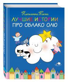 Коста Н. - Лучшие истории про Облако Олю обложка книги