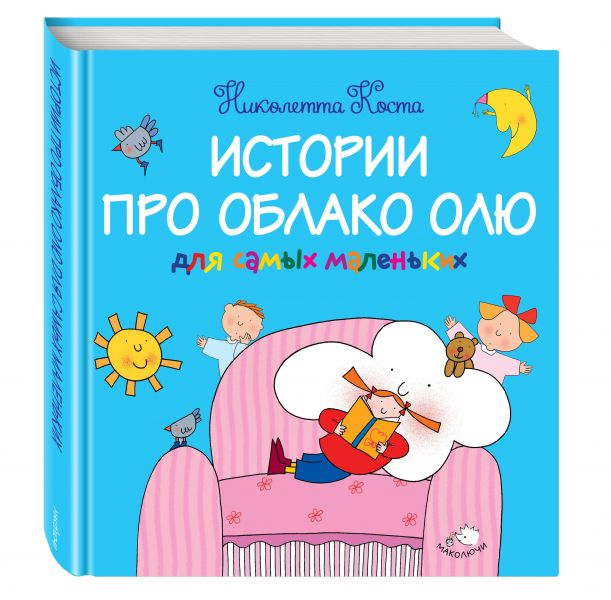 Истории про Облако Олю для самых маленьких