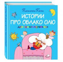 Коста Н. - Истории про Облако Олю для самых маленьких обложка книги