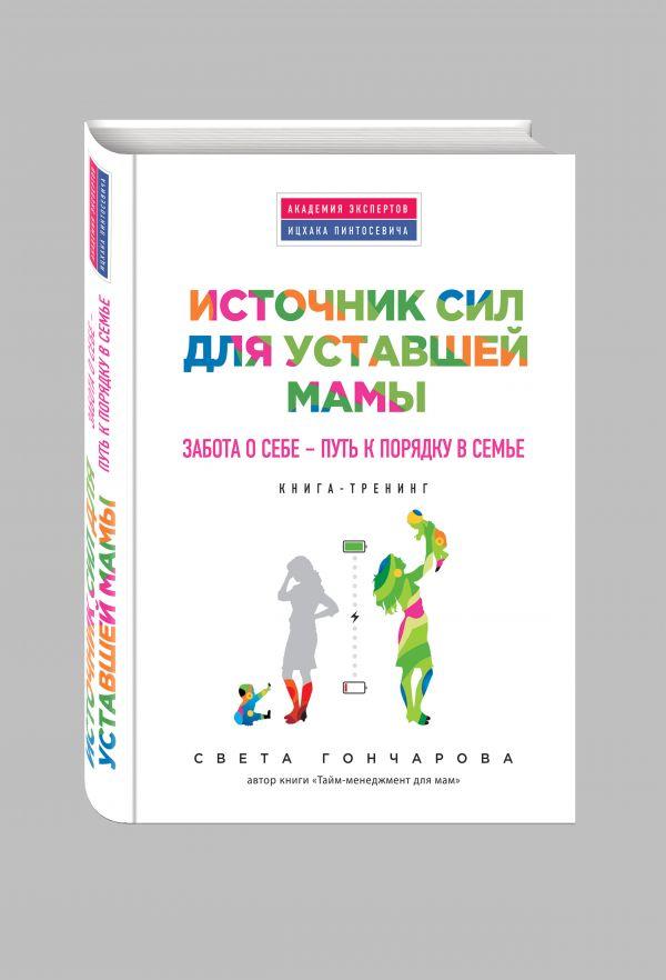 Источник сил для уставшей мамы Гончарова С.