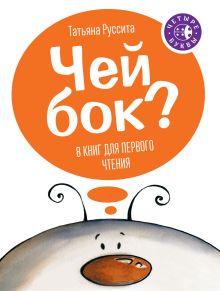 Руссита Т. - Чей бок? (комплект из 8 книг) обложка книги
