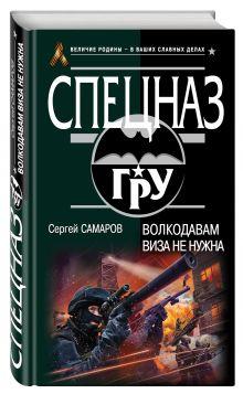 Самаров С.В. - Волкодавам виза не нужна обложка книги