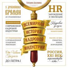 Баскина Т. - Всемирная история кадровой индустрии обложка книги