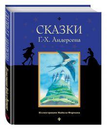 Сказки Г.-Х. Андерсена обложка книги