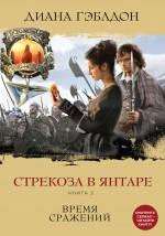 Обложка Стрекоза в янтаре. Книга 2. Время сражений Диана Гэблдон