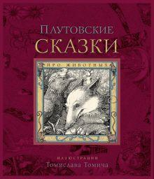 Обложка Плутовские сказки про животных