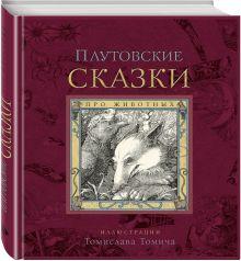 - Плутовские сказки про животных обложка книги