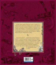 Обложка сзади Плутовские сказки про животных