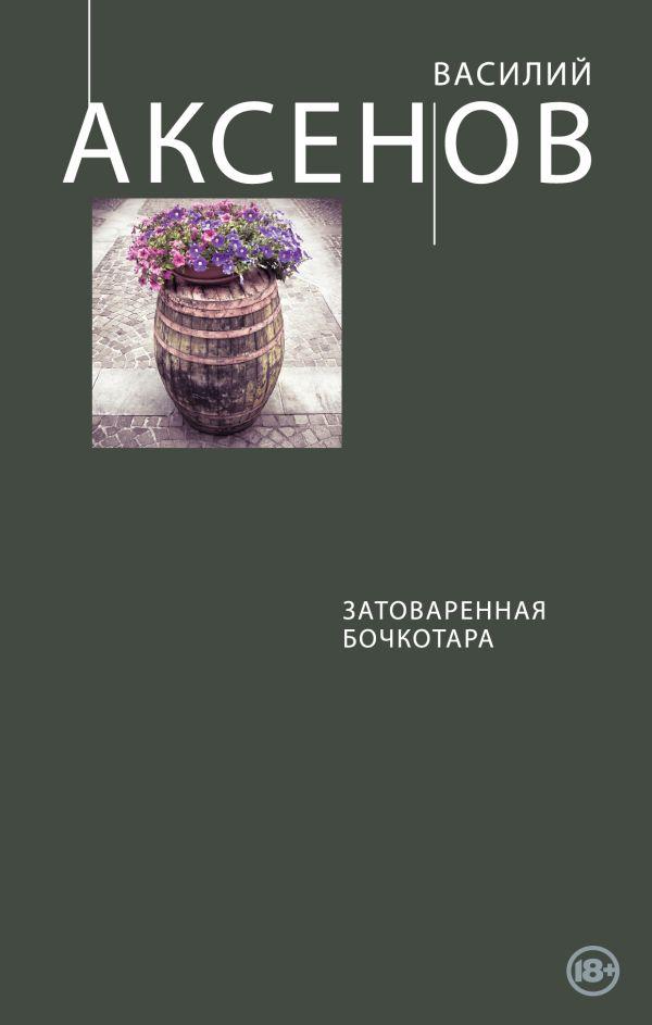 Скачать книгу московская сага книга 3 бесплатно