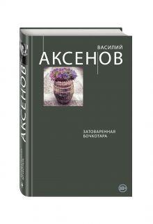 Аксенов В.П. - Затоваренная бочкотара обложка книги