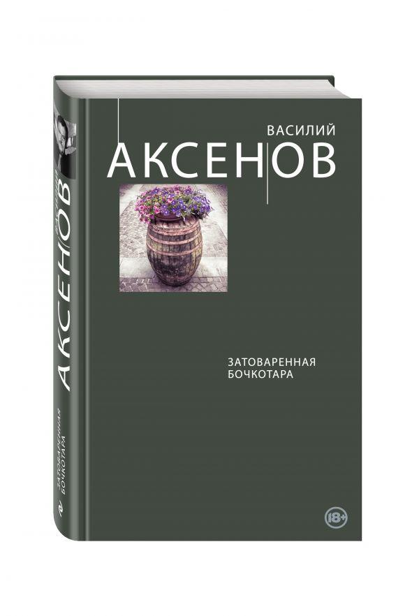 Затоваренная бочкотара Аксенов В.П.