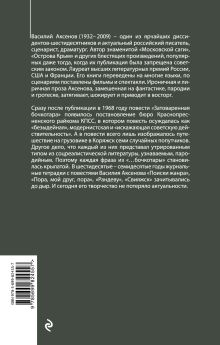 Обложка сзади Затоваренная бочкотара Василий Аксенов