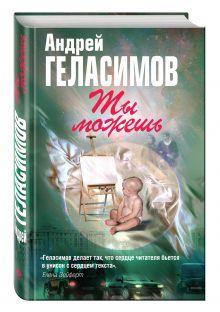Геласимов А.В. - Ты можешь обложка книги