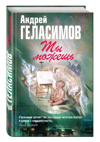 Ты можешь Геласимов А.В.