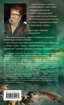 Обложка сзади Ты можешь Андрей Геласимов
