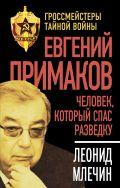 Евгений Примаков. Человек, который спас разведку от ЭКСМО