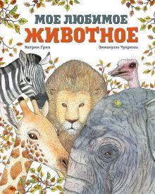 Грив к., Чукриэль Э. - Мое любимое животное обложка книги
