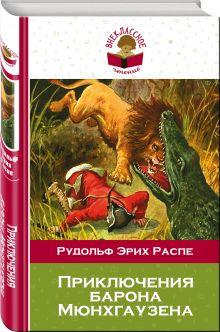 Распе Р.Э. - Приключения барона Мюнхгаузена обложка книги