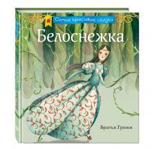 Гримм Я. и В. - Белоснежка обложка книги