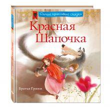 Гримм Я. и В. - Красная шапочка обложка книги
