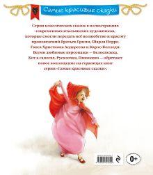 Обложка сзади Красная шапочка Братья Гримм