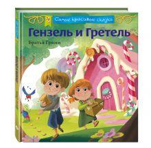 Гримм Я. и В. - Гензель и Гретель обложка книги