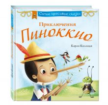 Коллоди К. - Приключения Пиноккио обложка книги