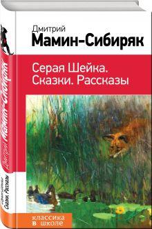 Мамин-Сибиряк Д.Н. - Серая Шейка. Сказки. Рассказы обложка книги