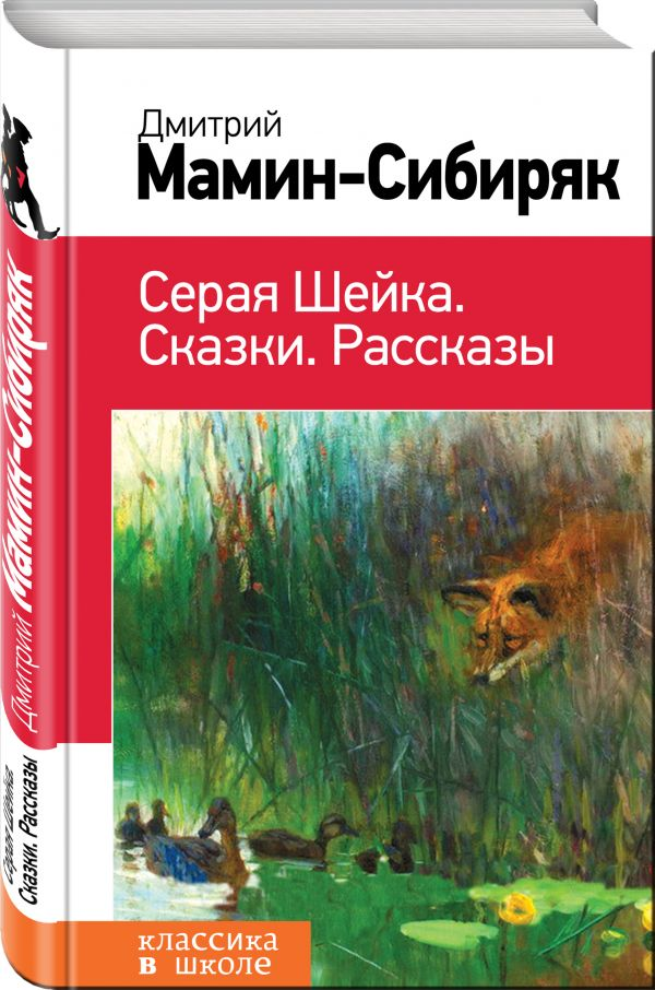 Серая Шейка. Сказки. Рассказы Мамин-Сибиряк Д.Н.