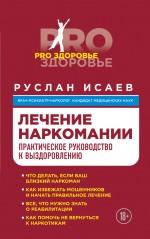 Исаев Р.Н. - Лечение наркомании. Практическое руководство к выздоровлению обложка книги