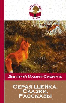 Обложка Серая Шейка. Сказки. Рассказы Дмитрий Мамин-Сибиряк
