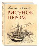 Лаптев А.М. - Рисунок пером' обложка книги