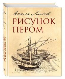 Лаптев А.М. - Рисунок пером обложка книги