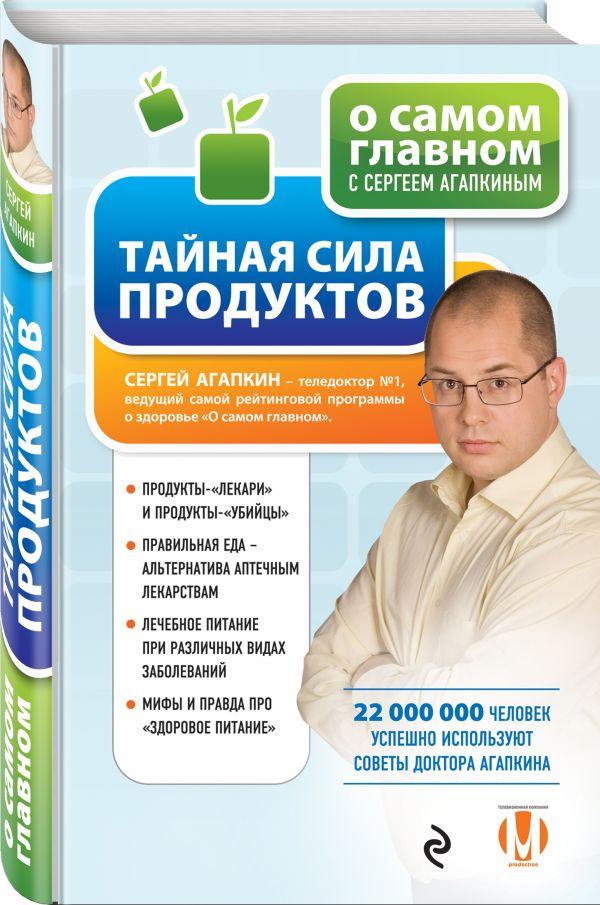 Тайная сила продуктов Агапкин С.Н.