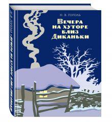 Гоголь Н.В. - Вечера на хуторе близ Диканьки (ил. А. Лаптева) обложка книги