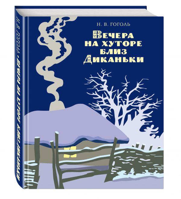 Вечера на хуторе близ Диканьки (ил. А. Лаптева) Гоголь Н.В.