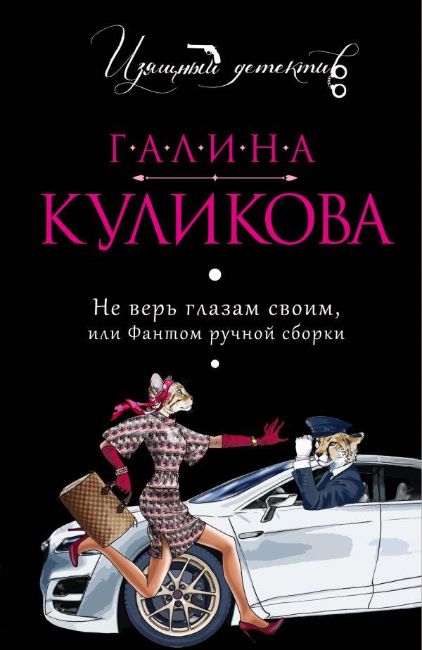 Не верь глазам своим, или Фантом ручной сборки Куликова Г.М.