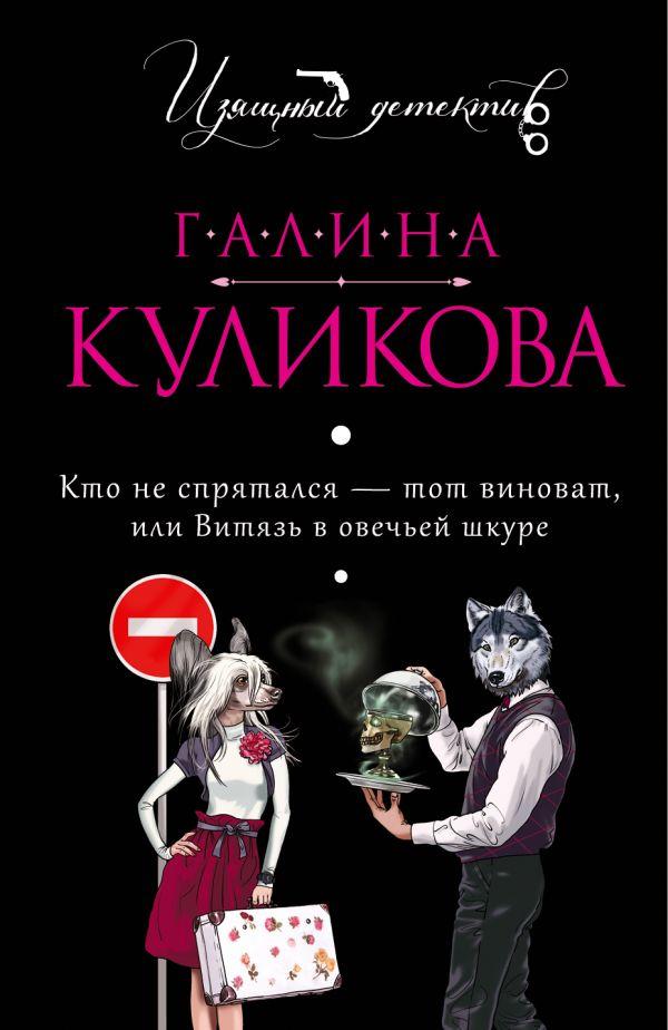 Кто не спрятался - тот виноват, или Витязь в овечьей шкуре Куликова Г.М.