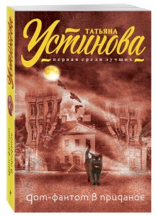 Устинова Т.В. - Дом-фантом в приданое обложка книги