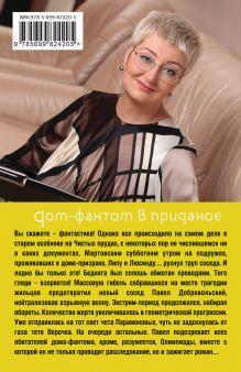 Обложка сзади Дом-фантом в приданое Татьяна Устинова