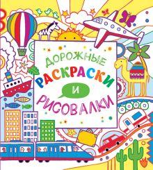 - Дорожные раскраски и рисовалки обложка книги