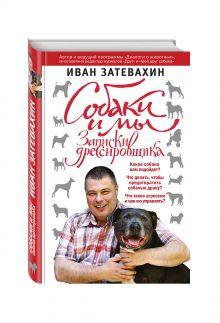 Затевахин И.И. - Собаки и мы. Записки дрессировщика обложка книги