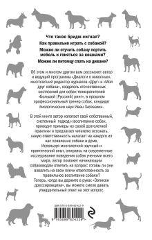 Обложка сзади Собаки и мы. Записки дрессировщика Иван Затевахин