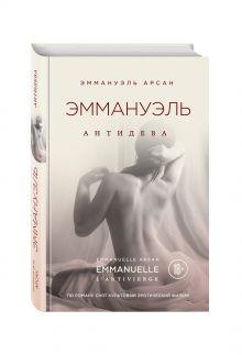 Арсан Э. - Эммануэль. Антидева обложка книги