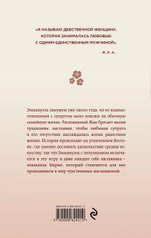 Обложка сзади Эммануэль. Антидева Эммануэль Арсан