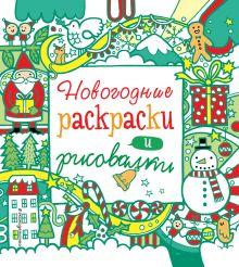 Обложка Новогодние раскраски и рисовалки