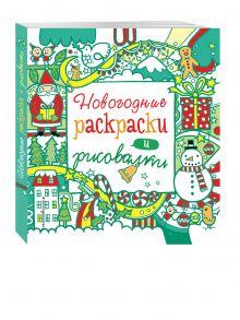 - Новогодние раскраски и рисовалки обложка книги