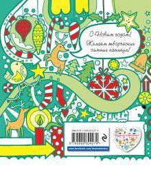 Обложка сзади Новогодние раскраски и рисовалки