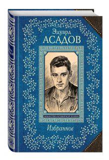 Асадов Э.А. - Избранное обложка книги