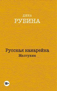 Обложка Русская канарейка. Желтухин Дина Рубина